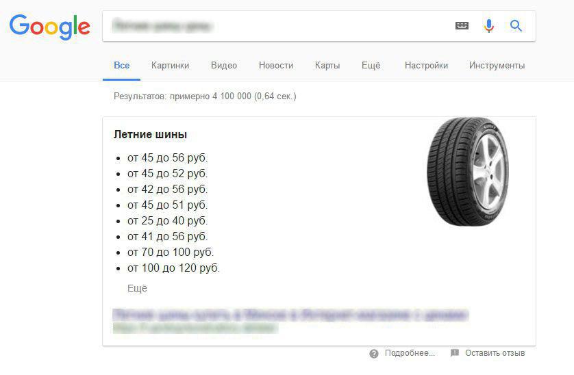 Быстрые ответы в Google