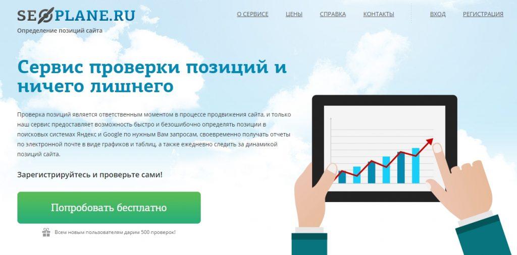Мониторинг позиций сайта с Seoplane