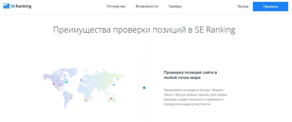 Мониторинг позиций сайта с Seranking