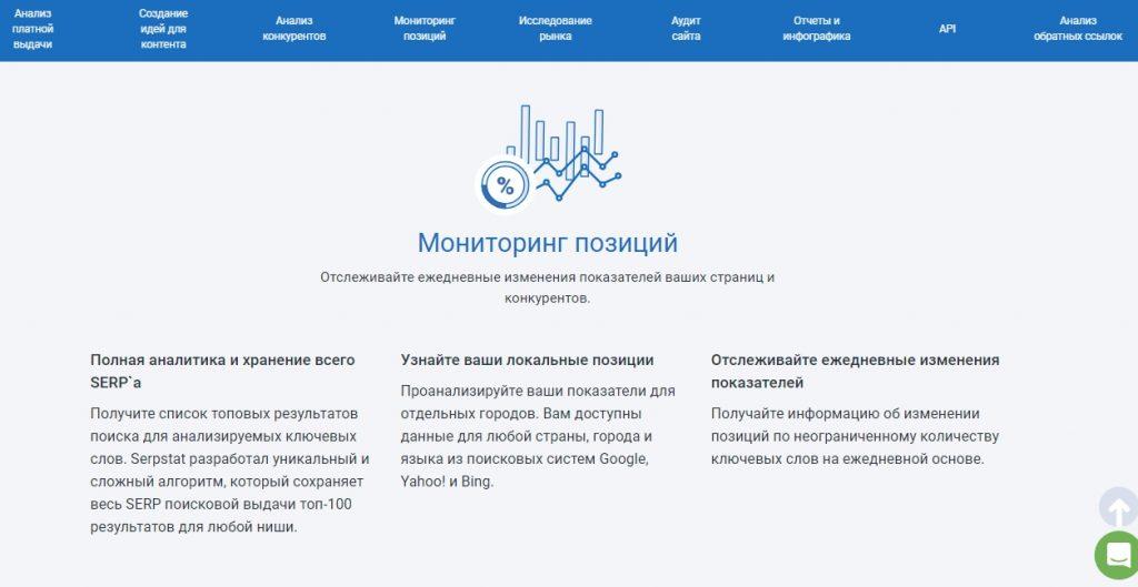 Мониторинг позиций сайта с Serpstat