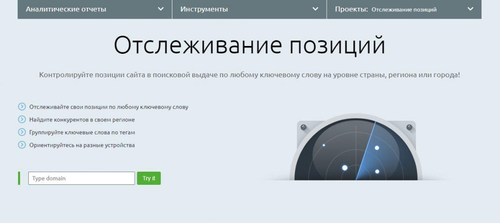 Проверка позиций сайта с SEMrush