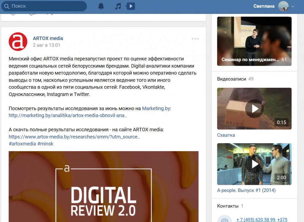 ARTOX media в социальных медиа
