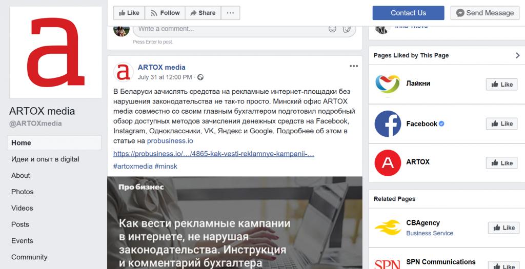 ARTOX media в социальных сетях