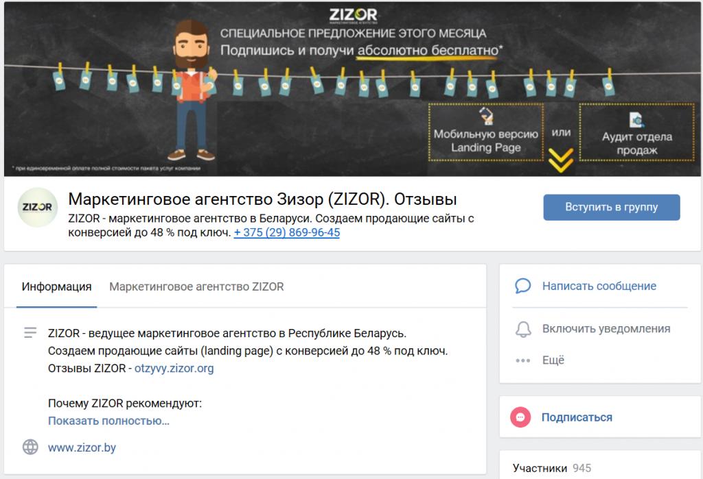 Zizor в социальных медиа
