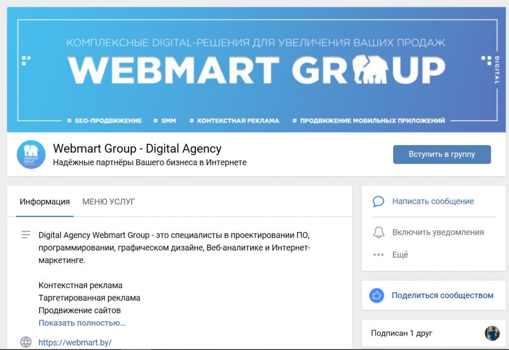 Webmart Group в соц медиа