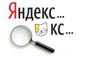 Яндекс анонсировал индекс качества сайта (ИКС)