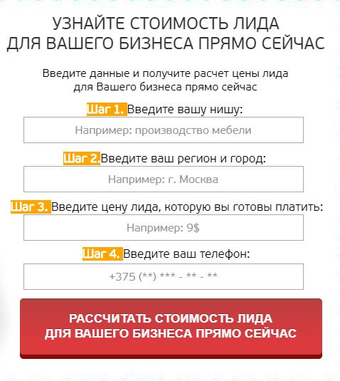 Агентство по лидогенерации в Минске