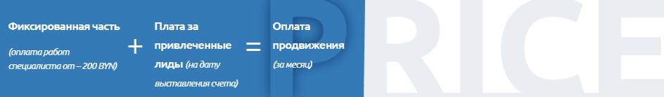 Лидонегерация в Минске