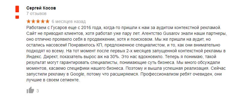 Отзыв о компании Гусаров Групп