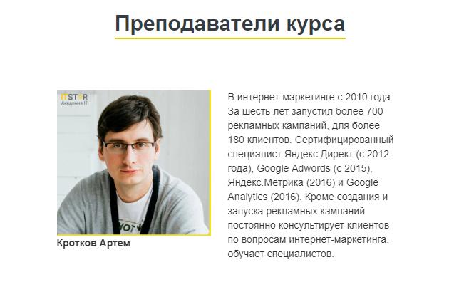 Курсы по контекстной рекламе в Минске