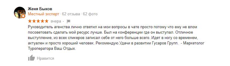 Отзыв о продвижении в GUSAROV