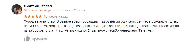 Продвижение сайтов в GUSAROV отзыв
