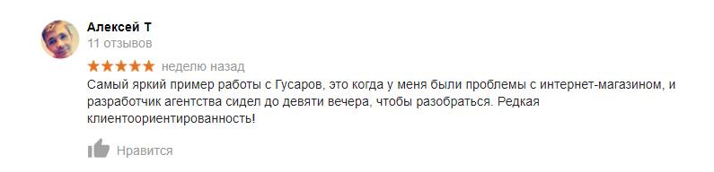 Отзыв о работе по SEO с GUSAROV