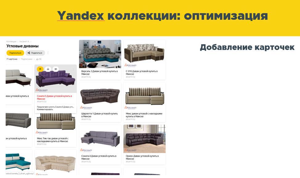 yandex коллекции посетители статистика