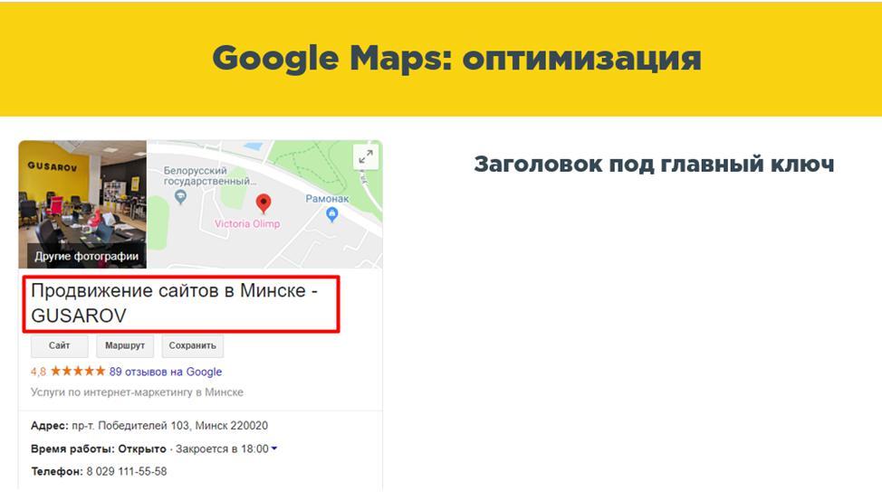 заголовок оптимизирован под главный ключ в google maps