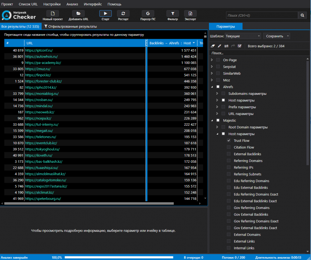 netpeak checker проверка доменов для размещения ссылок 2