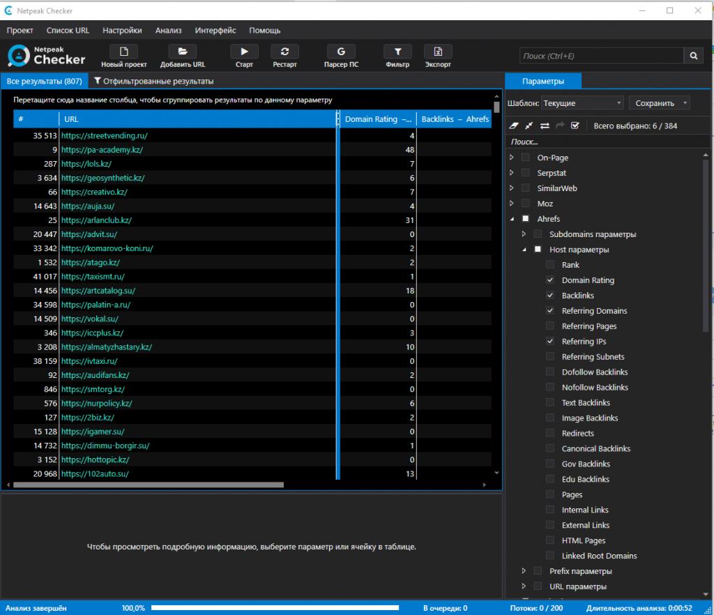 netpeak checker проверка доменов для размещения ссылок 3